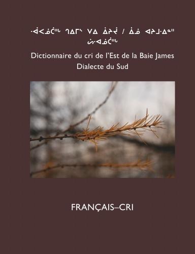 Dictionnaire du cri de l'Est (Sud): FRANÇAIS-CRI