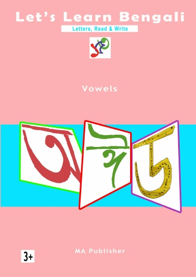 Let's Learn Bengali - Vowels