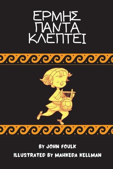 Hermes Panta Kleptei